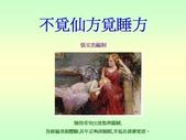 不覓仙方覓睡方 -9-10-2013:投影片1.JPG