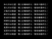 珍惜一切 & 愛惜自己-9-20-2013:投影片3.JPG