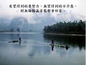 哲人無憂,智者常樂-1-16-2014:投影片16.JPG