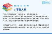 白雁家族之相關圖片 (3)..1-1-2018~:20180104a08a01-1-4-02-匯流新聞網.jpg