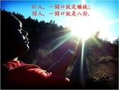 李敖沉思語錄-9-2-2013:投影片22.JPG
