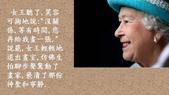 女王與畫家-12-4-2013:投影片8.JPG