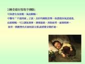 不覓仙方覓睡方 -9-10-2013:投影片22.JPG