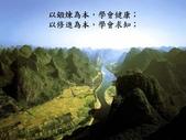 哲人無憂,智者常樂-1-16-2014:投影片19.JPG