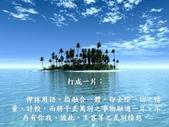 出自佛教的有趣成語 -11-8-2013:投影片21.JPG
