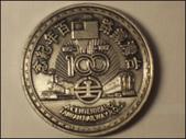 台灣鐵路百年紀念幣:照片-8