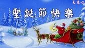 秋菊蘭若「賴」聖誕圖片-12-21-2017:maxresdefault-12-20-010.jpg