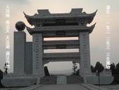 東方道林之冠--太虛宮-10-3-2013:投影片4.JPG