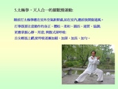不覓仙方覓睡方 -9-10-2013:投影片16.JPG