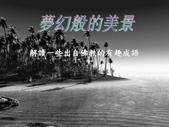 出自佛教的有趣成語 -11-8-2013:投影片1.JPG