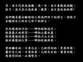 珍惜一切 & 愛惜自己-9-20-2013:投影片15.JPG
