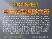 中國古建築攝影大賽(上) -10-5-2013:投影片1.JPG