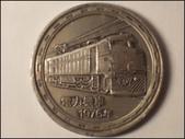 台灣鐵路百年紀念幣:照片-7