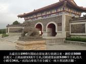 東方道林之冠--太虛宮-10-3-2013:投影片10.JPG