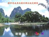 哲人無憂,智者常樂-1-16-2014:投影片23.JPG