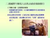 不覓仙方覓睡方 -9-10-2013:投影片8.JPG