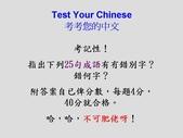 考考您的中文&英皇室全家福曝光 四位君主共聚一堂,.10-28-2013:投影片1.JPG