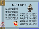 糊塗的哲理 & 創意廣告-(10/8)&10-16-2013:投影片12.JPG