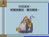 糊塗的哲理 & 創意廣告-(10/8)&10-16-2013:投影片10.JPG