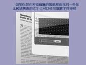 最新科技成果-9-23-2013:投影片13.JPG