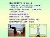 不覓仙方覓睡方 -9-10-2013:投影片17.JPG