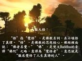 出自佛教的有趣成語 -11-8-2013:投影片15.JPG