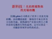 最新科技成果-9-23-2013:投影片2.JPG