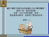 糊塗的哲理 & 創意廣告-(10/8)&10-16-2013:投影片8.JPG