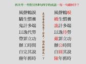 考考您的中文&英皇室全家福曝光 四位君主共聚一堂,.10-28-2013:投影片3.JPG