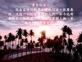出自佛教的有趣成語 -11-8-2013:投影片13.JPG