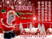 秋菊蘭若「賴」聖誕圖片-12-21-2017:S_5399763001034-12-21-014.jpg