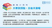 白雁家族之相關圖片 (3)..1-1-2018~:20180119a05a01-1-19-01a-匯流新聞網.jpg