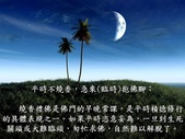 出自佛教的有趣成語 -11-8-2013:投影片18.JPG