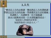 糊塗的哲理 & 創意廣告-(10/8)&10-16-2013:投影片3.JPG