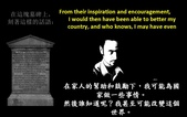震撼世界的一塊墓碑 -11-12-2013:投影片11.JPG