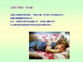 不覓仙方覓睡方 -9-10-2013:投影片9.JPG