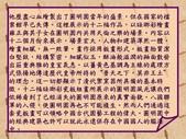 郎世寧留下的圓明園風采-11-8-2013:投影片3.JPG