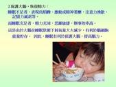 不覓仙方覓睡方 -9-10-2013:投影片4.JPG