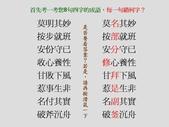 考考您的中文&英皇室全家福曝光 四位君主共聚一堂,.10-28-2013:投影片2.JPG