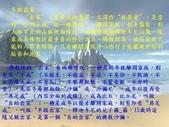 出自佛教的有趣成語 -11-8-2013:投影片17.JPG