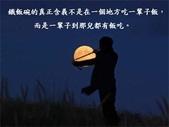 李敖沉思語錄-9-2-2013:投影片9.JPG