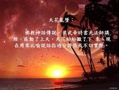 出自佛教的有趣成語 -11-8-2013:投影片12.JPG