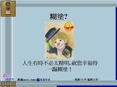 糊塗的哲理 & 創意廣告-(10/8)&10-16-2013:投影片1.JPG