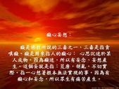 出自佛教的有趣成語 -11-8-2013:投影片6.JPG