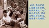 女王與畫家-12-4-2013:投影片11.JPG
