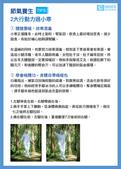 白雁家族之相關圖片 (3)..1-1-2018~:20180104a08a02-1-1-4-03-匯流新聞網.jpg