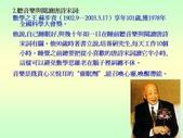 不覓仙方覓睡方 -9-10-2013:投影片13.JPG