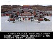 東方道林之冠--太虛宮-10-3-2013:投影片9.JPG