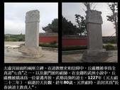 東方道林之冠--太虛宮-10-3-2013:投影片11.JPG