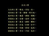 珍惜一切 & 愛惜自己-9-20-2013:投影片11.JPG